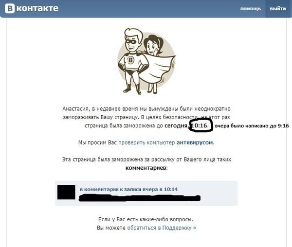 Как сделать чтобы вконтакте не замораживали страницу 62