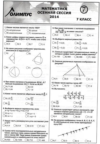 Задания и решения олимпиады по математике для 8 класса