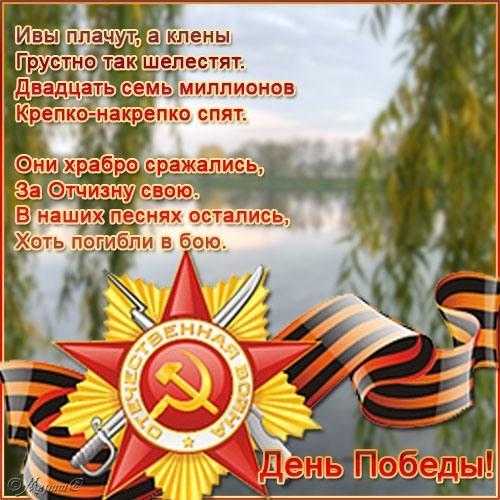 Поздравления открытка с днем победы