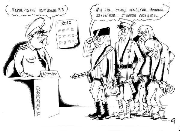 Анекдот Партизаны