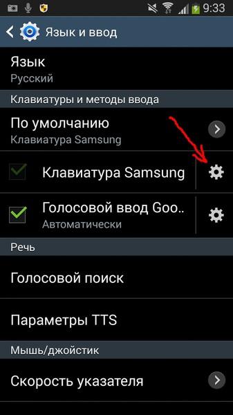 Как в андроид сделать т9