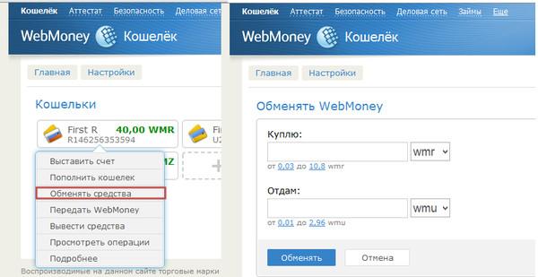 Как сделать вебмани в гривнах