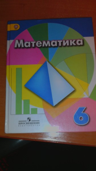 Гдз 6 класс математика учебник г в дорофеев и ф шарыгин с б суворова