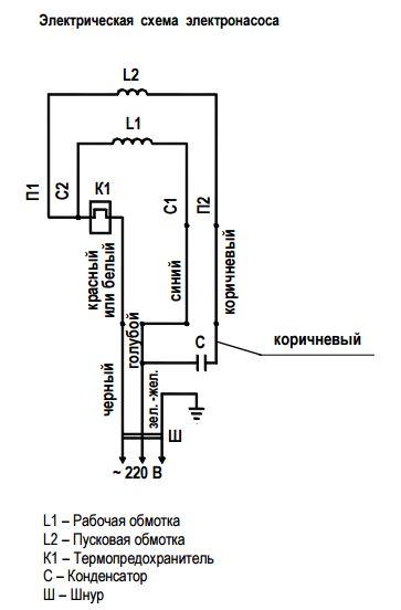 Схема подключения насоса агидель к конденсатору6