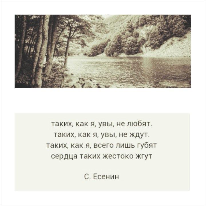 Стих есенина таких как я не любят