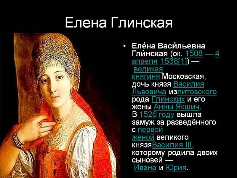 Любимая жена князя