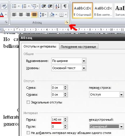 Как сделать абзац красную строку в ворде 20108