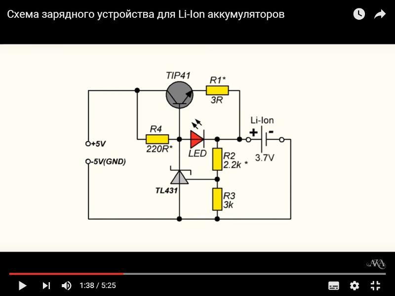 Своими руками простое зарядное устройство для li-ion аккумулятора