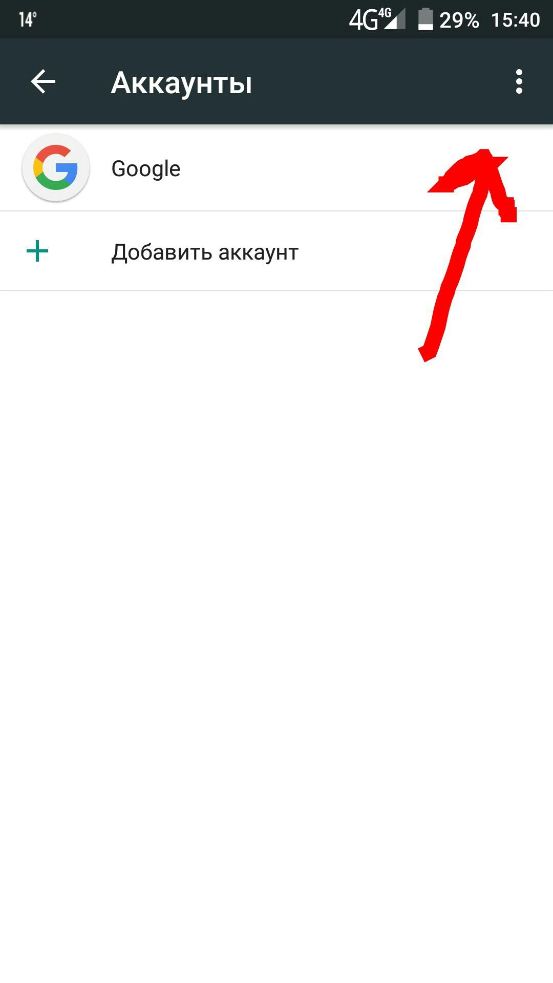 Как сделать аккаунта в гугл плей 391