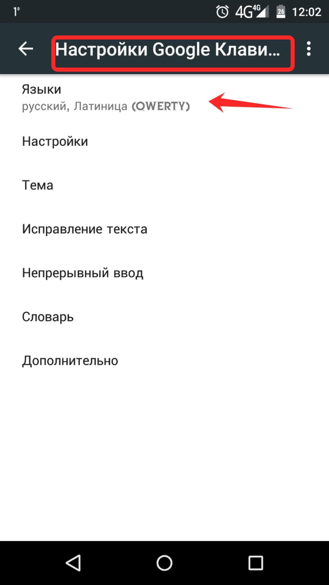 Как добавить русский язык на Андроид-смартфон - 4PDA