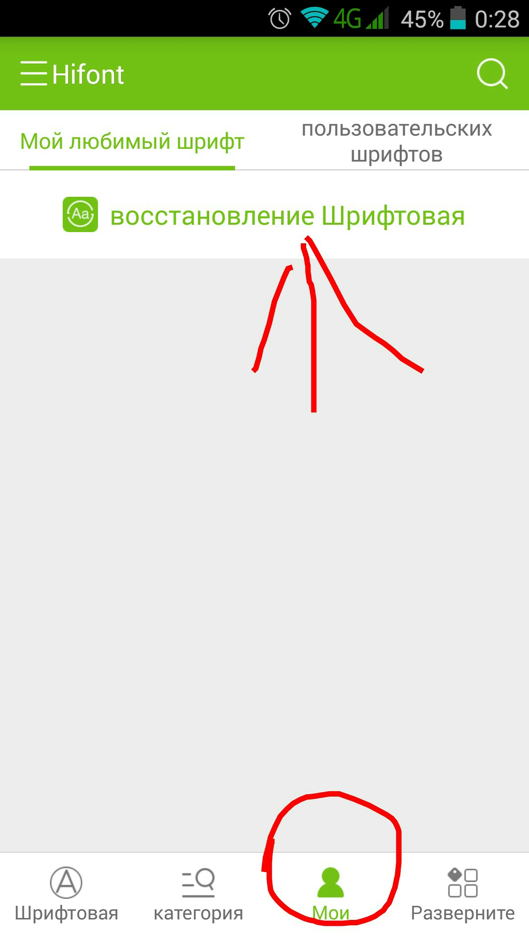 Как удалить андроид 4.4