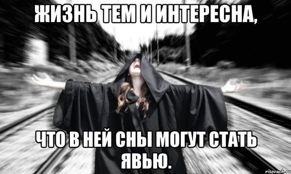 Путаю Сон С Реальностью