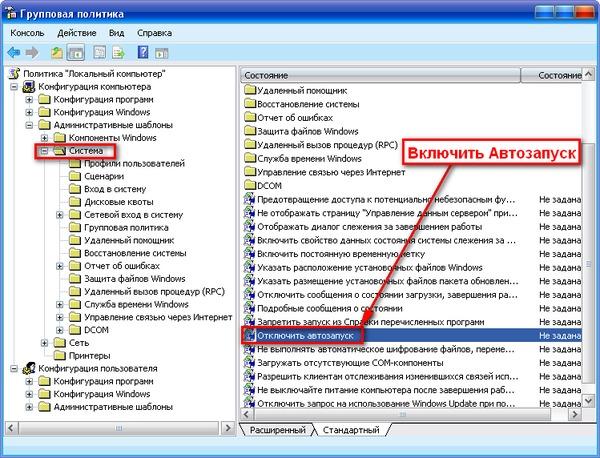 Как сделать автозапуск диска на windows 7 в биосе - Техно ответ