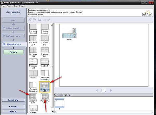 Ответы@Mail.Ru: бейджи. как сделать на компьютере на 1 листе несколько бейджиков?(простых белый просто в центре имя и всё)?