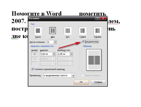 """Как в word 2007 сделать две колонки """" Metalall.ru"""
