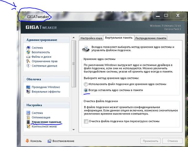 Window 7. Стоит ли отключать файл подкачки при 16 гб ОЗУ?