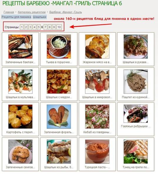 Рецепты для пикника с пошагово