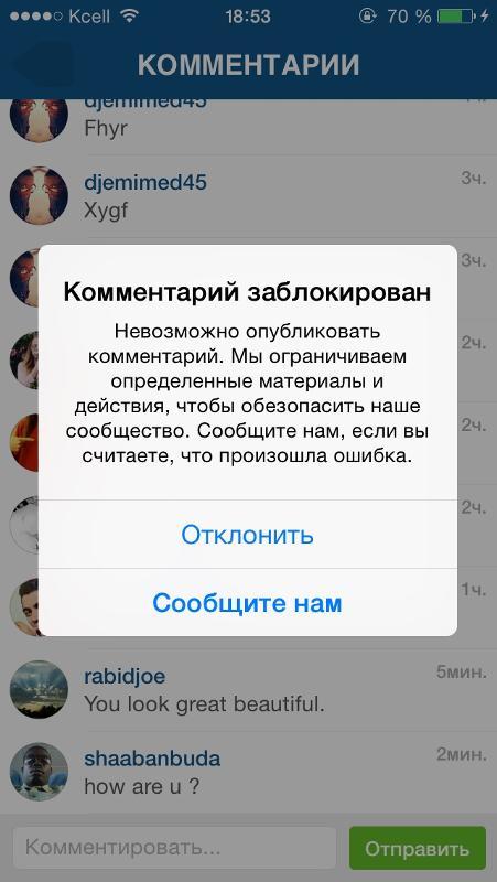 Как сделать чтобы не заблокировали в инстаграме