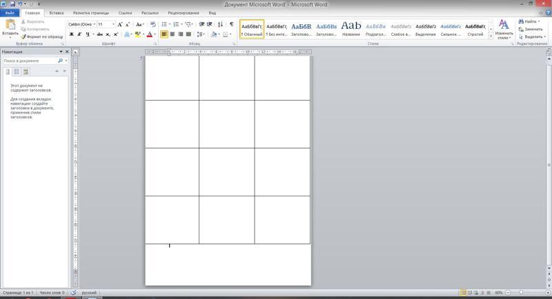 Ворд как сделать таблицу на весь лист в ворде 958