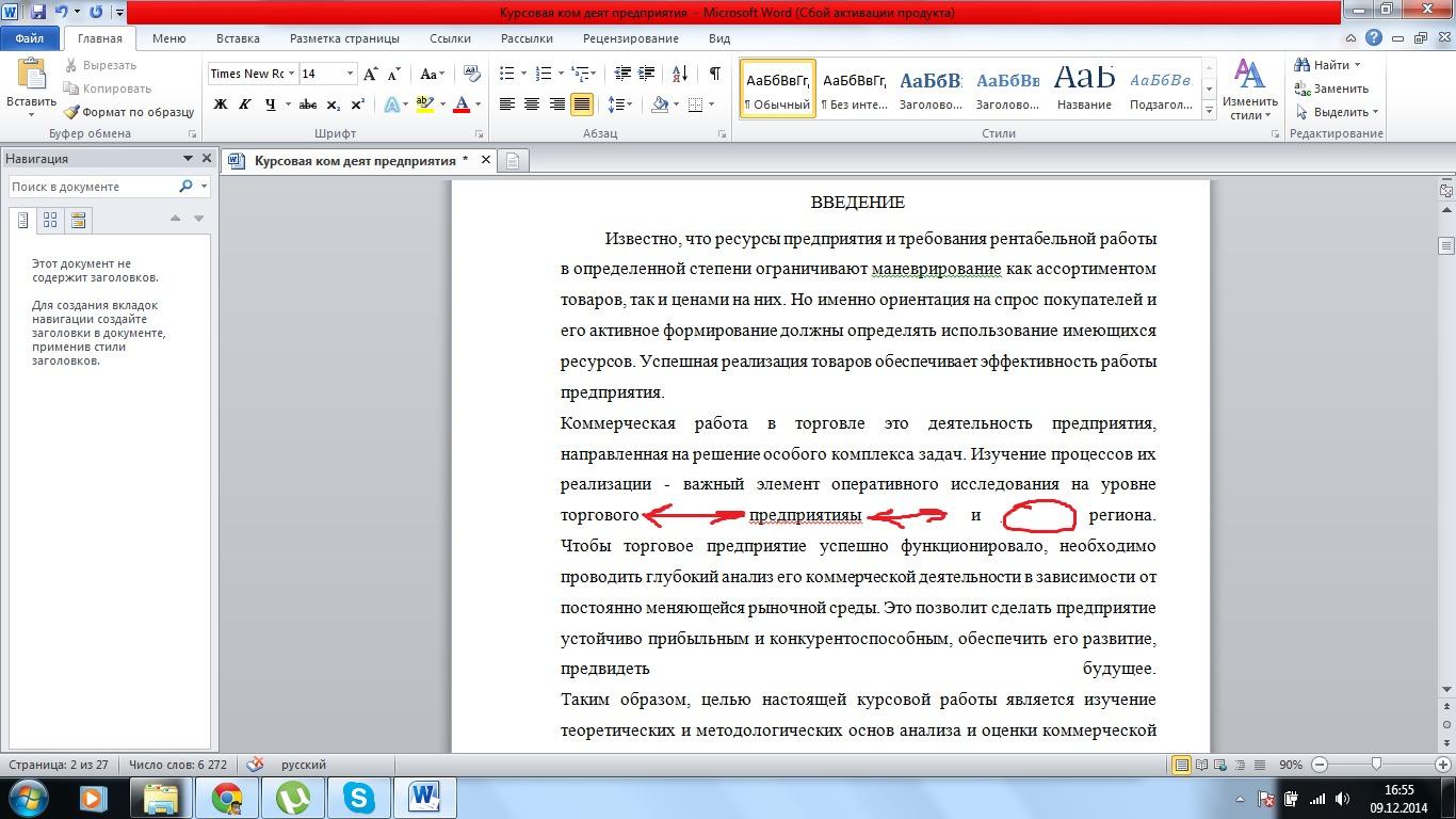 Как сделать абзац (красную строку) в Word 2013 - fo 87
