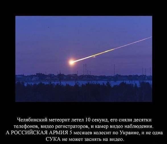 Его падения а российская армия воююет