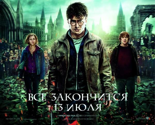 «Фильм Гарри Поттер И Дары Смерти. Смотреть Онлайн» — 2004