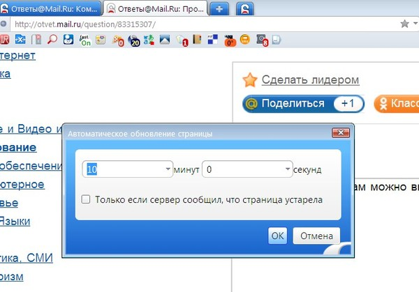 Как в опере сделать перевод страницы автоматически