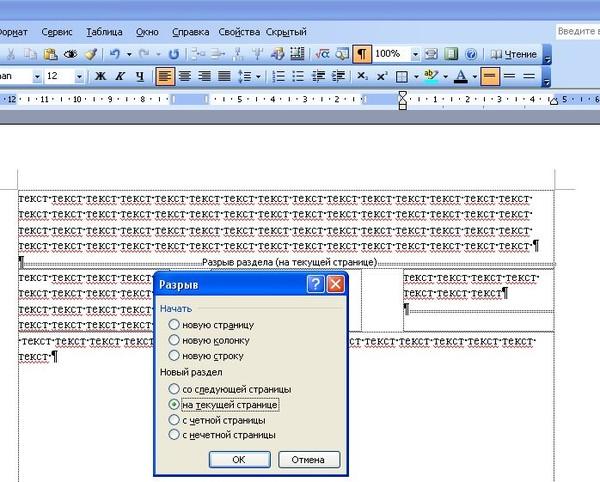 Как в ворде 2007 сделать разрыв таблицы в ворде