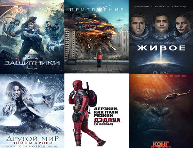 Рейтинг новых русских фильмов 2017 года