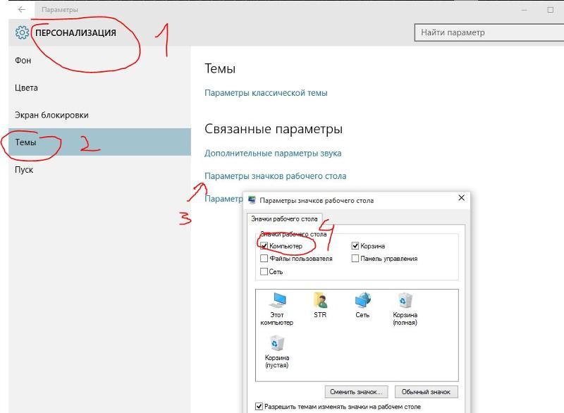 mail ru знакомства на компьютер