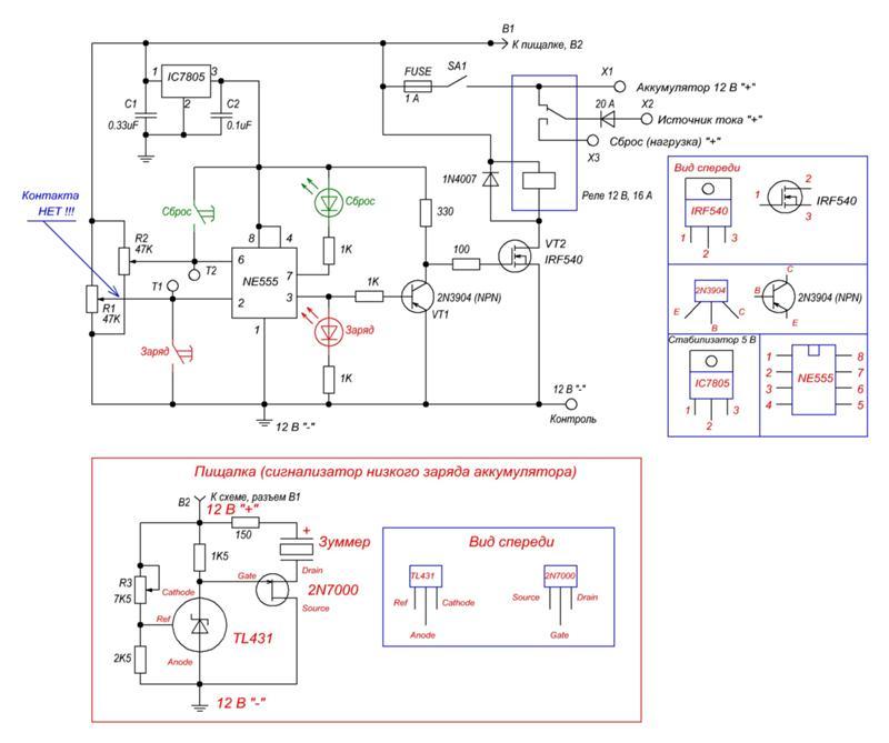 Как самому сделать контроллер заряда