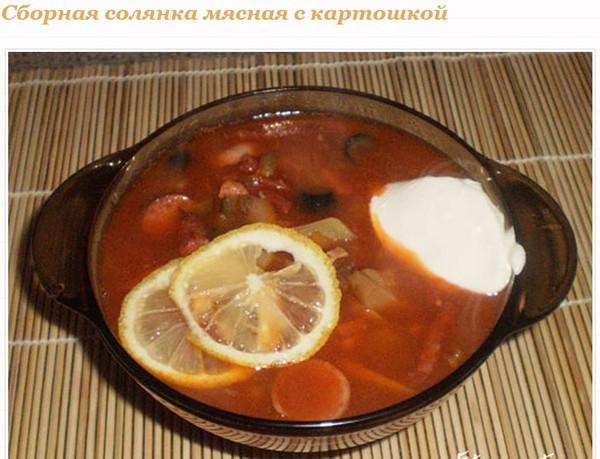 Рецепт солянки сборной с картофелем