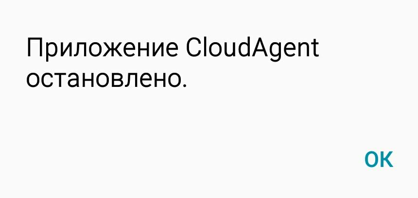 Cloudagent что это за программа