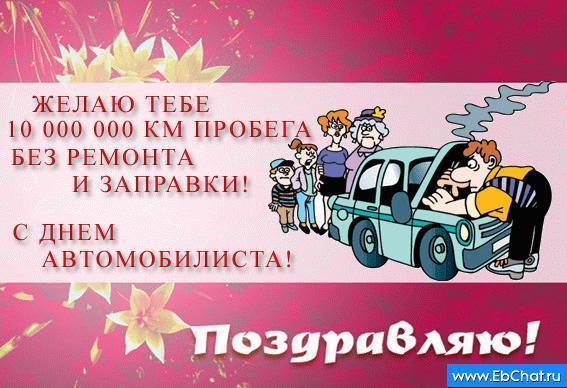 Поздравление к дню автомобилиста прикольное