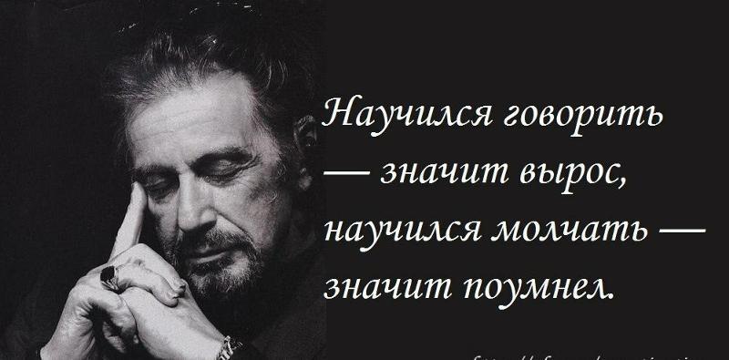 Цитаты о людях которые молчат