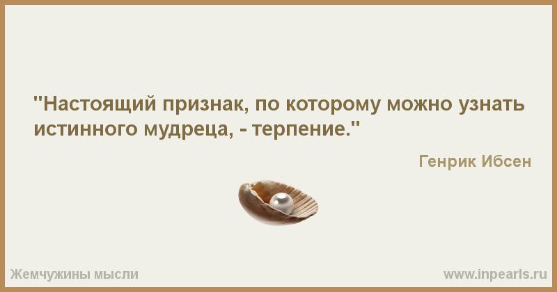 Ответы@Mail.Ru: По которому признаку... можно узнать истинного мудреца?