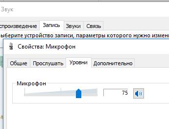 Почему в скайпе не работает микро