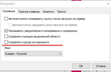 Как сделать скриншот с курсором 237
