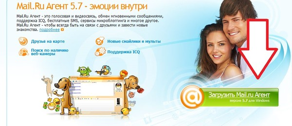 Mailru агент - это удобная программа для обмена текстовыми сообщениями и видео звонков