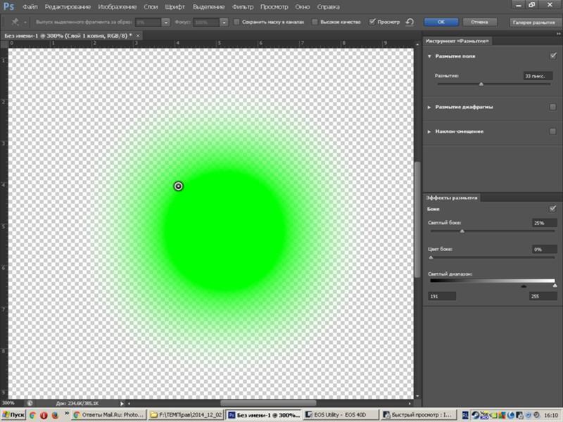 Как с фотошопе сделать круг прозрачный