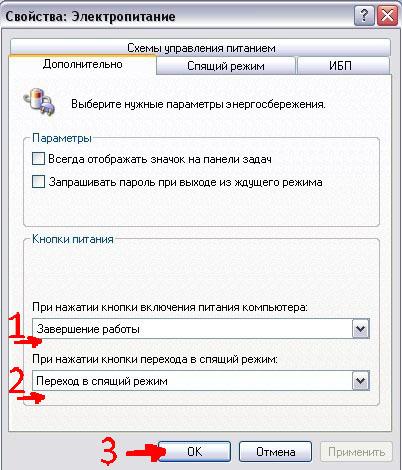 Как сделать в компьютере режим ожидания