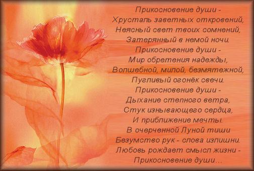 Стих ты прикосновение мое