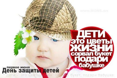 Открытки ко дню защиты детей