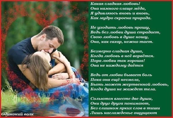 Стих любимому человеку о любви