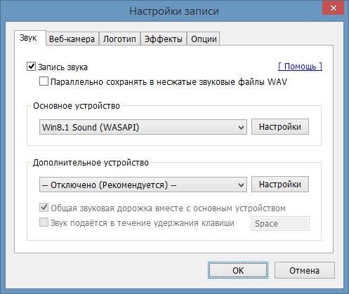 Как сделать bandicam со звуком - NicosPizza.Ru