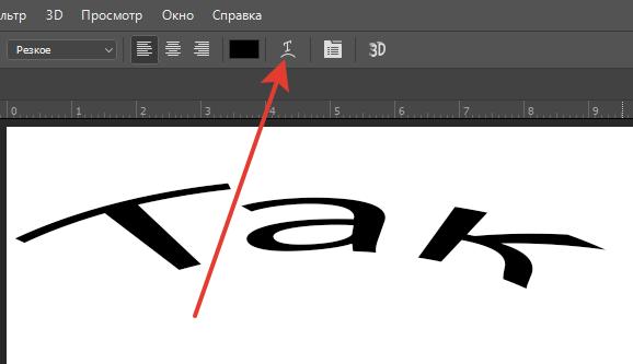 Как сделать изогнутым текст в фотошопе