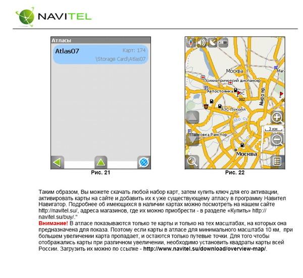 Как создать атлас в navitel навигатор