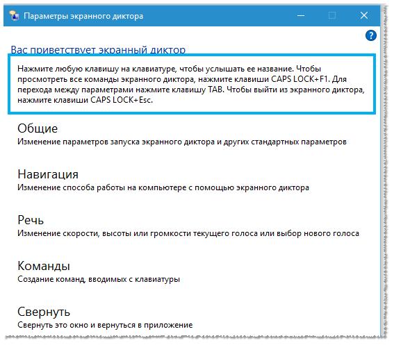 Как сделать экранного диктора русским