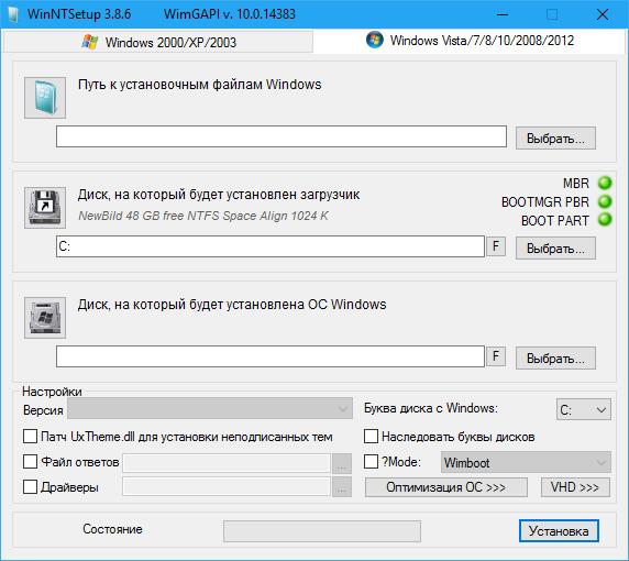wvw.hx9.ru - Как разумно создать образ установки Windows 10 на внешнем ЖД, чтобы с него начать установку из биоса?