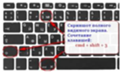 Как сделать скриншот экрана на ноутбуке асус